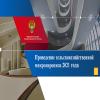 Презентация СХМП 2021